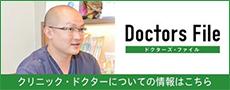 ドクターズファイル 山縣 聡介 院長