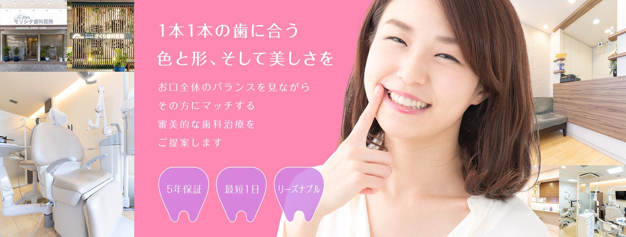 一本一本の歯に合う色と形、そして美しさを